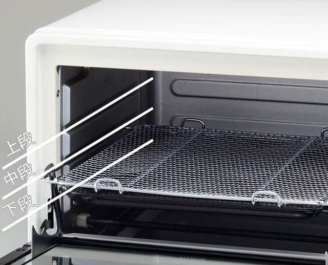 庫内の高さ調節は3段階。調理物に合わせて変えることができます。