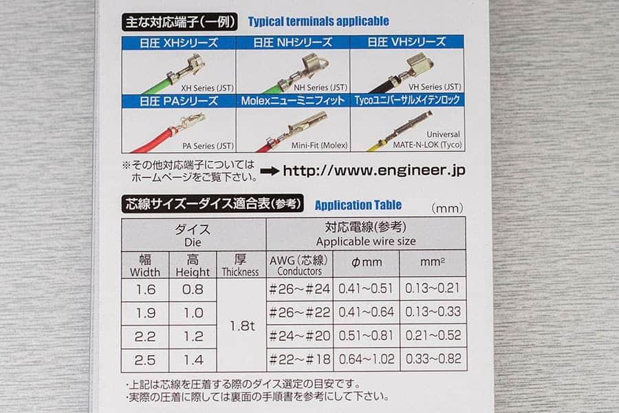 いろんなシリーズの端子に対応している圧着ペンチ