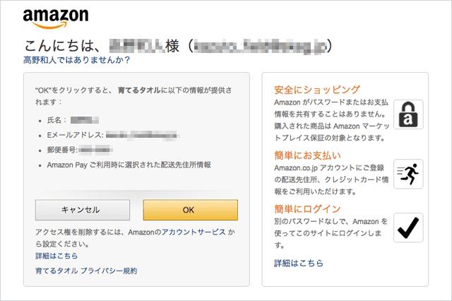 Amazonで認証
