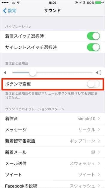 iPhoneで着信音と通知音のみボリューム調整する方法 iOS 8