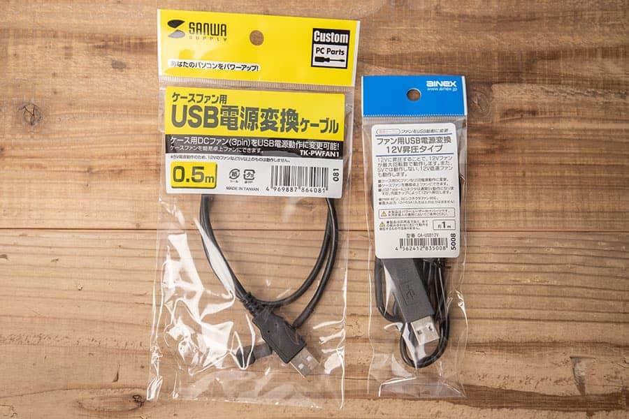 5Vと12V昇圧のファン用USB電源変換ケーブル