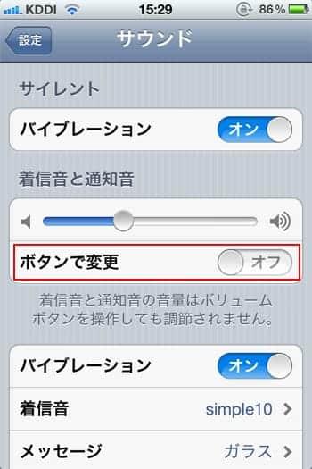 iPhoneで着信音と通知音のみボリューム調整する方法 iOS 5