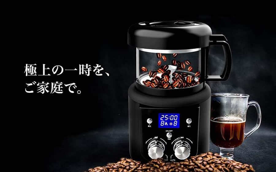 初めて家庭用のコーヒー豆自家焙煎機を注文してみた『SOUYI Ver.2』
