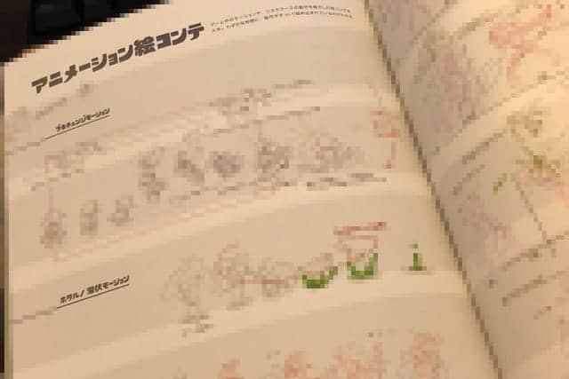 アニメーション絵コンテ