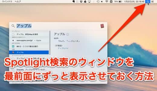 Spotlight検索ウィンドウをずーっと表示させておく方法