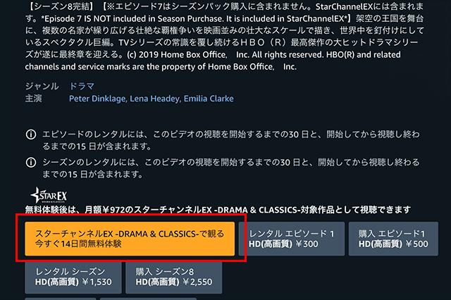 スターチャンネルEX-DRAMA & CLASSIC-で観る 今すぐ14日間無料体験