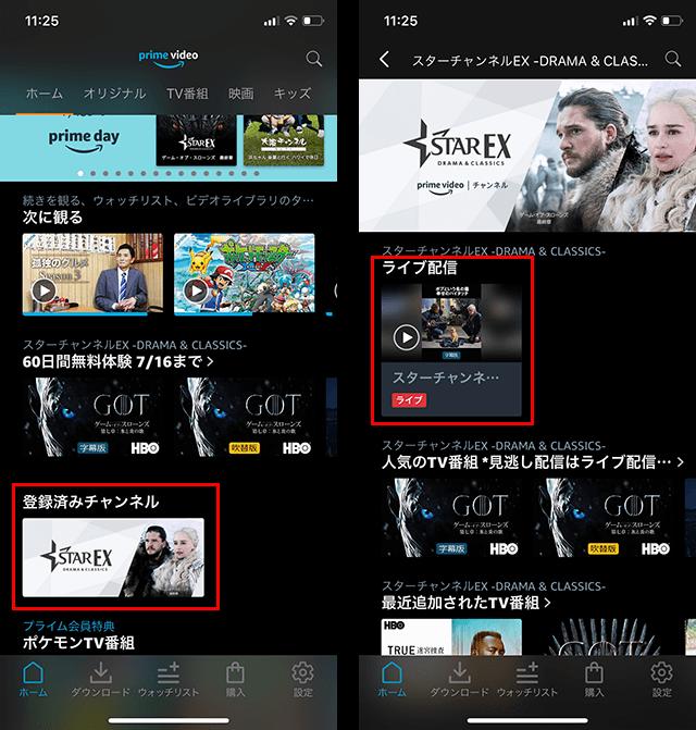 スターチャンネルEX ライブ配信の視聴方法