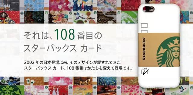 iPhone 6ケース型 『STARBUCKS TOUCH』108番目のスターバックスカード