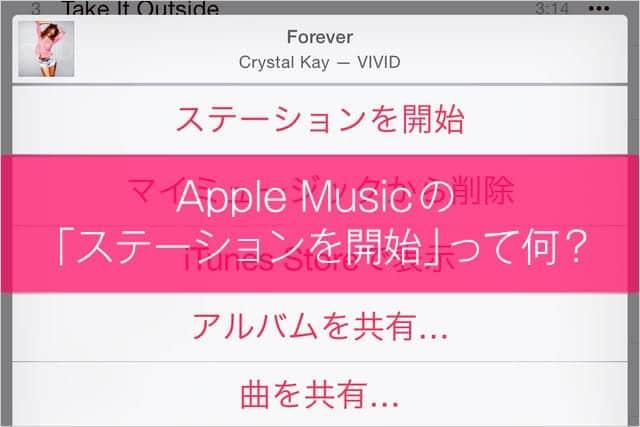 Apple Musicの「ステーションを開始」って何?