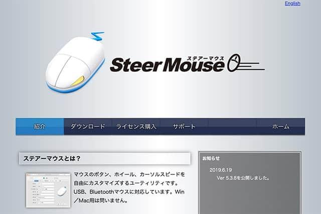 ステアーマウスとは