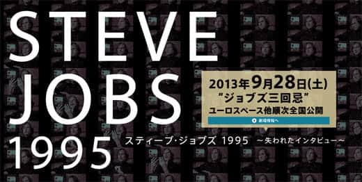 Steve Jobs 1995 公式サイト