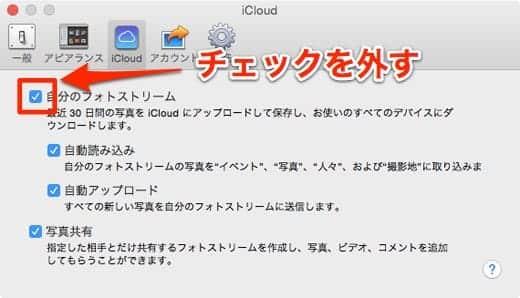 iCloudで自分のフォトストリームのチェックを外す