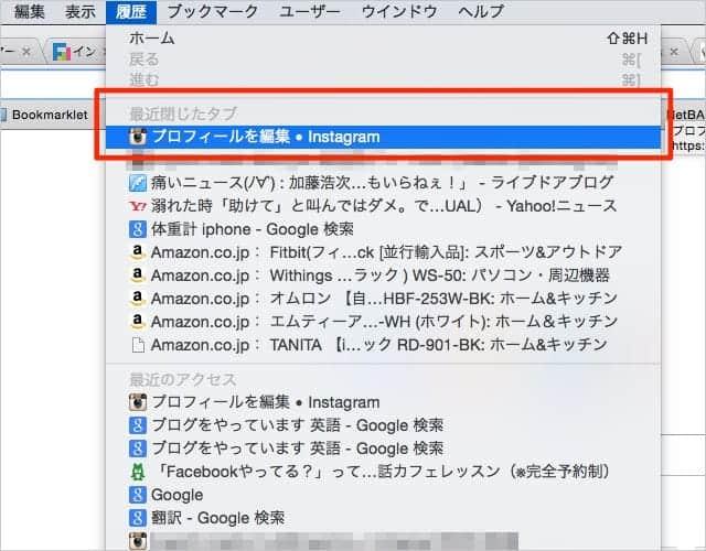 Google Chrome の履歴