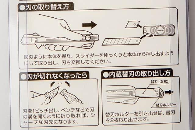 刃の取り替え方法