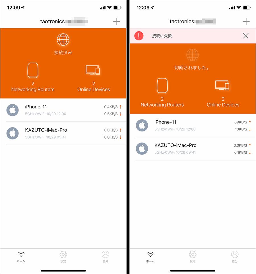 iOSのTTルーターアプリ