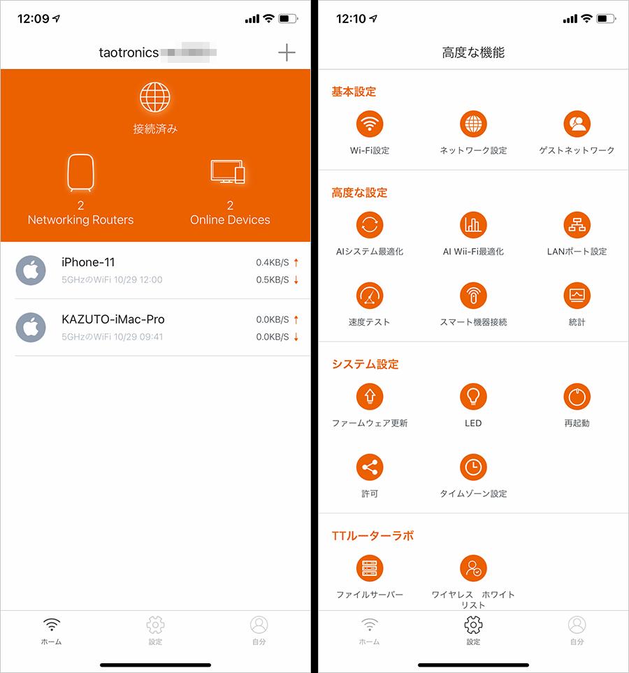 細かな設定はアプリで行う