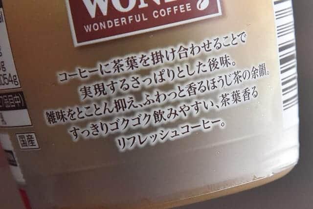 コーヒーに茶葉を掛け合わせることで実現するさっぱりとした後味