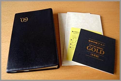 能率手帳ゴールド 内包物一式の写真