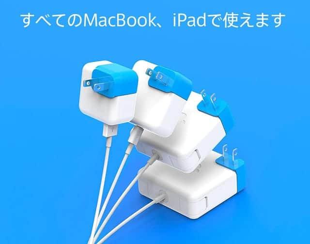 すべてのMacBook、iPadで使えます。