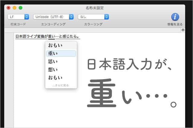 Macの日本語ライブ変換が重い