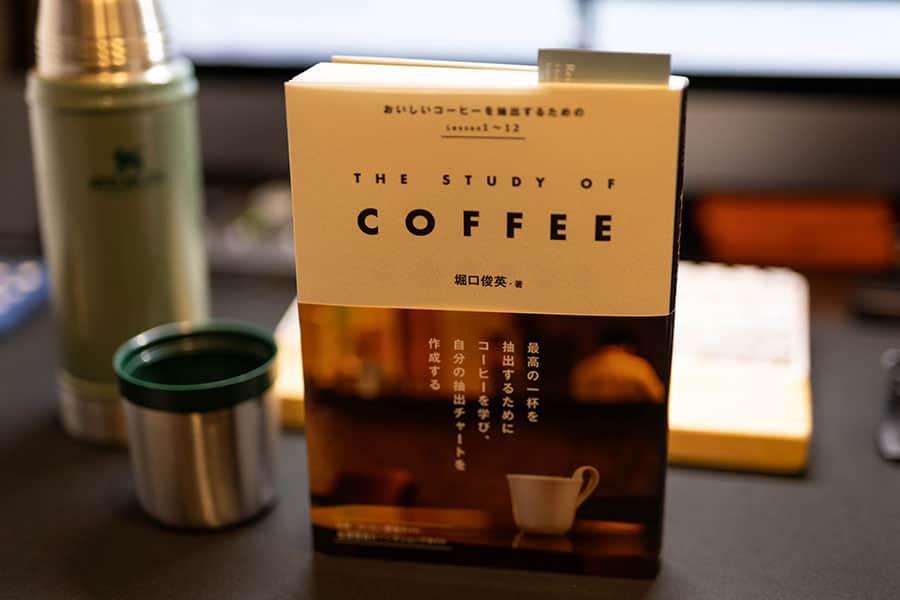 『The Study of Coffee』もっとコーヒーのことを知るために
