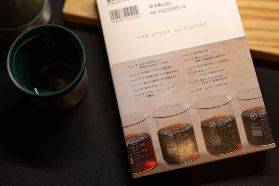 The Study of Coffee  裏表紙