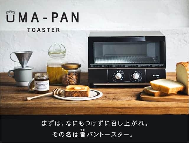 タイガー 旨パントースター