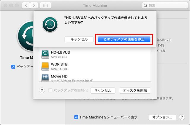 このディスクの使用を停止