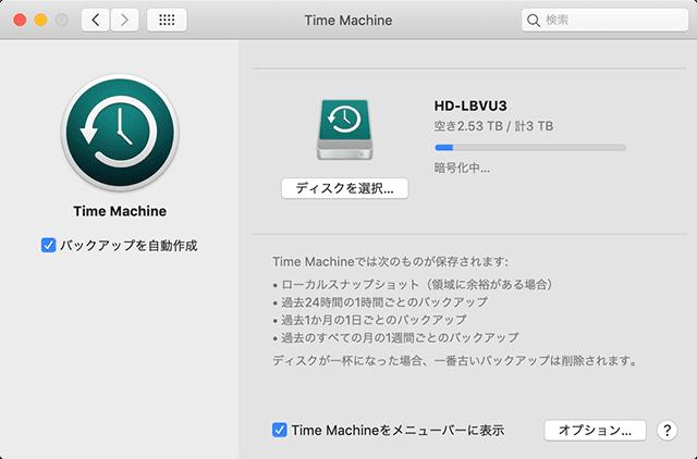 Time Machineへのバックアップが終わるとまた暗号化の続きが始まる