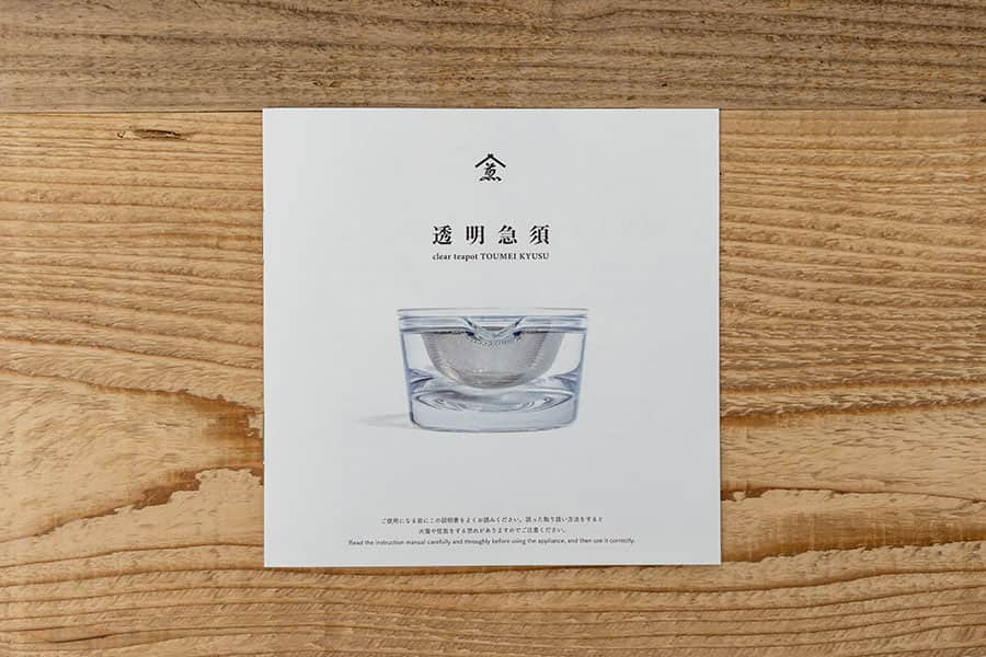 お茶を美味しく淹れる分かりやすい説明書も付属