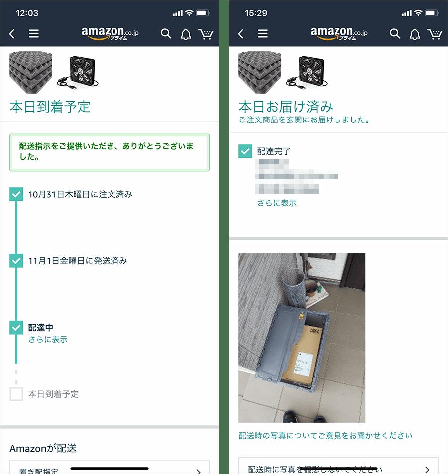 Amazon配送状況と配達完了画面