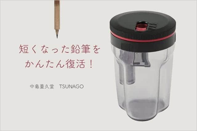 短くなった鉛筆をドッキングして再利用!つなぐ鉛筆削り『TSUNAGO』が売れまくり