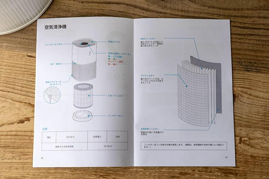 日本語の説明書も付属