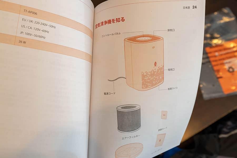 説明書はちゃんと日本語にも対応