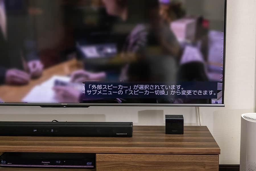 テレビのリモコンで音量調整してもTT-SK023の音量は変更できない