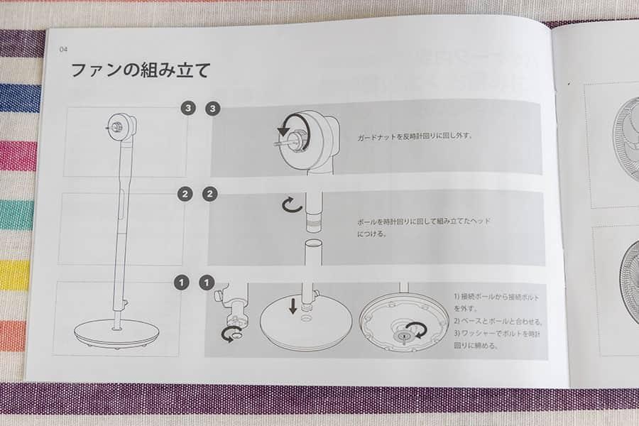 日本語の説明書 ファンの組み立て