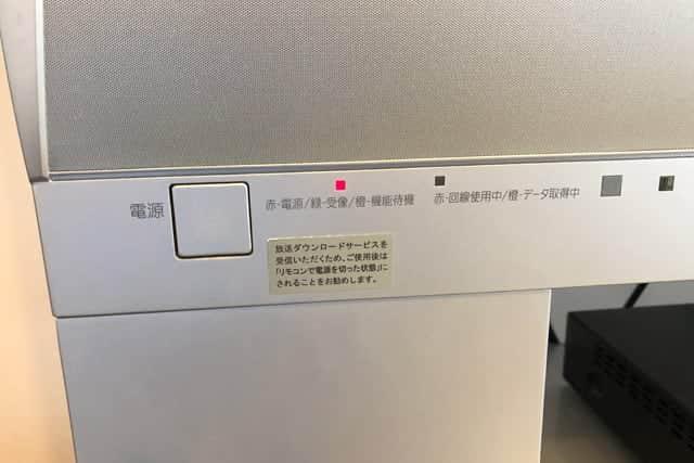 テレビの赤い電源ランプ