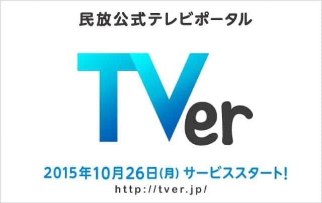 民放公式テレビポータル TVer(ティーバ)サービススタート