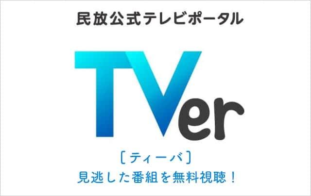 TVer(ティーバ)見逃した番組を無料視聴!民放5社合同テレビ番組無料放送サービス