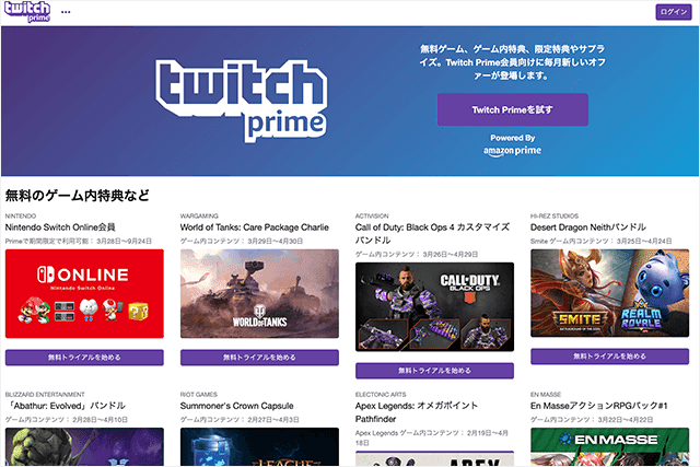 Twitch Prime会員 Nintendo Switch Online が1年間無料に