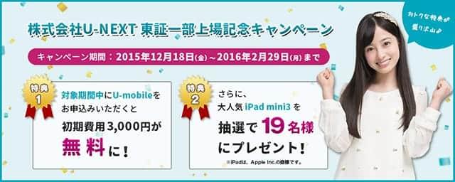 格安SIMの初期費用3,000円が無料になるU-mobile東証一部上場記念キャンペーンが限定開催!