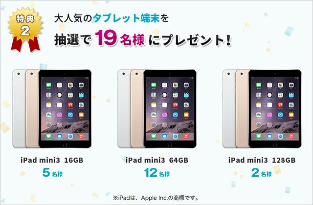 抽選で19名様にiPad mini3をプレゼント!
