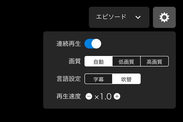 右上の設定項目画面