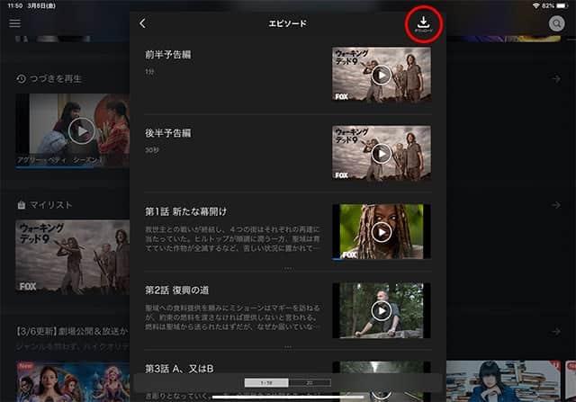 エピソード画面の右上にあるダウンロードをタップ
