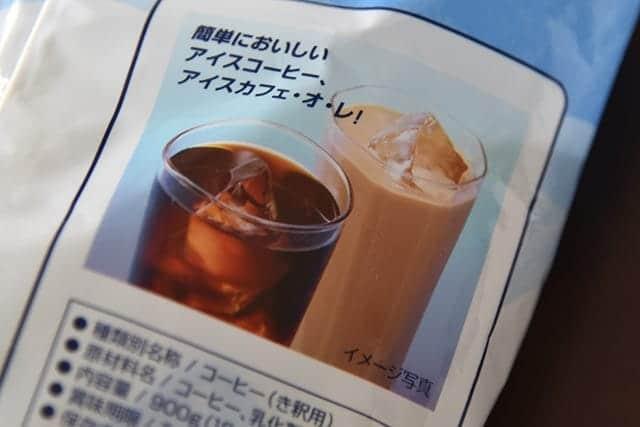 簡単に美味しいアイスコーヒーやカフェオレが作れます。