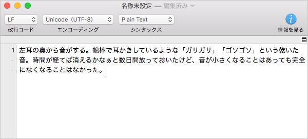 Macでペースト