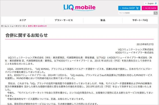 KDDI系MVNOのUQ mobileがUQコミュニケーションズに吸収合併 競争力の強化を目指す