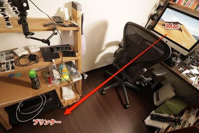 iMacからプリンターまでは約3mほど