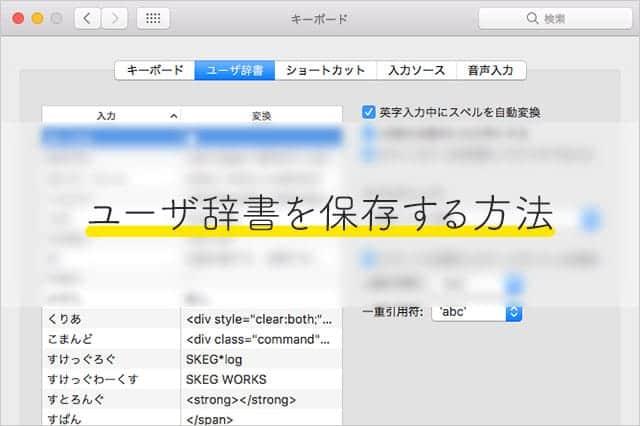 Macのユーザ辞書を保存する方法 iCloudが同期されない場合でも安心