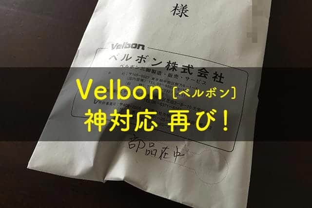 三脚メーカー「ベルボン(Velbon)」の神対応 再び!